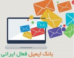 دانلود پکیج استثنایی لیست 7000 ایمیل ایرانی فعال