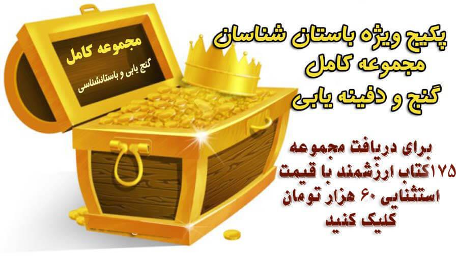 دانلود پکیج کامل کتابهای PDF گنج یابی و دفینه یابی و باستان شناسی در ایران با تخفیف ویژه