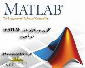 دانلود پروژه پایانی کاربرد نرم افزار MATLAB در خودرو