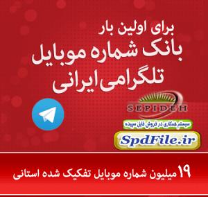 بانک شماره موبایل تلگرامی ایران