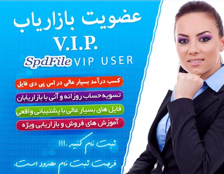 ثبت نام بازاریاب VIP اس پی دی فایل