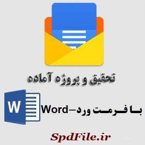 دانلود پروژه پایانی تاثیر ارتباطات الکترونیکی بر پدیده روزمرگی در بین دانشجویان دانشگاه آزاد اسلامی واحد قوچان